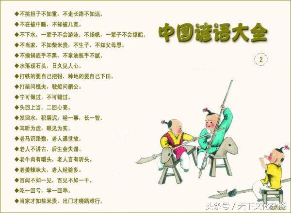 中國諺語大全——句句精闢!值得一讀 - 每日頭條