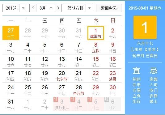 8月有什麼節日?盤點8月節日表 - 每日頭條