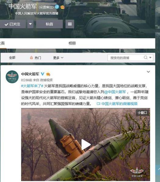 熱點解析 「東風快遞,使命必達!」中國火箭軍就是這麼帥氣! - 每日頭條