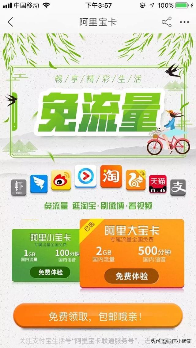 中國移動、中國聯通和中國電信。哪個比較好。都有什麼優勢? - 每日頭條