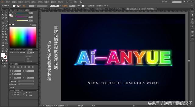 超炫酷。AI製作霓虹七彩發光字 - 每日頭條