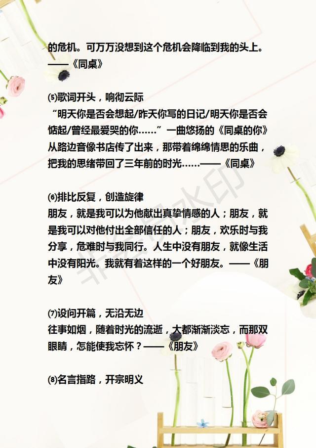 初中語文:初中作文寫作技巧大全。輕鬆幫助孩子提升寫作分數 - 每日頭條