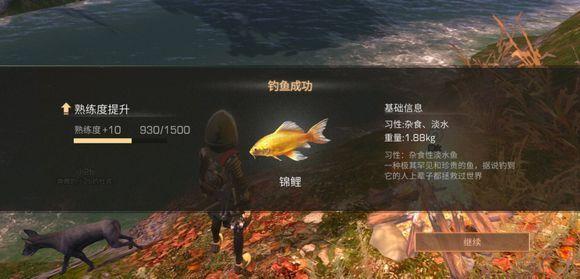 明日之後釣錦鯉用什麼魚餌 明日之後釣錦鯉有什麼技巧 - 每日頭條