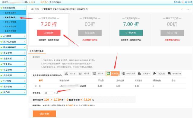 Q幣怎麼轉帳給別人或支付寶 QQ財付通錢包 微信錢包 銀行卡 - 每日頭條