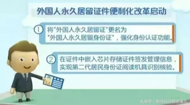 買房、養老、升學都方便的中國「綠卡」升級!權利更多更方便 - 每日頭條