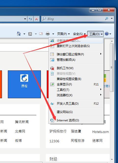 如何更改電腦IP到省外?一個IE瀏覽器就可以實現! - 每日頭條
