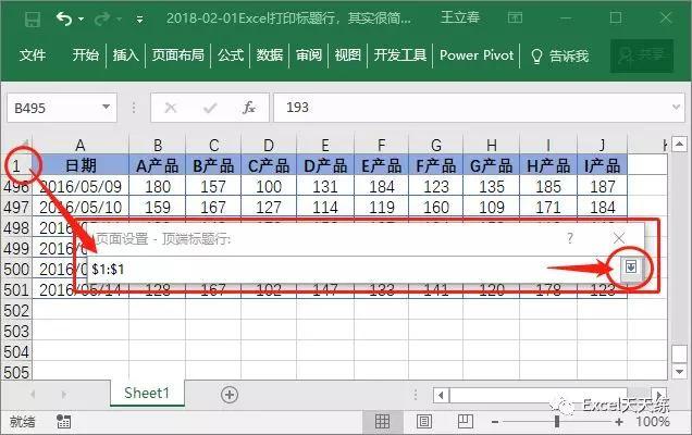 每日一題:Excel列印標題行(表頭),其實很簡單! - 每日頭條
