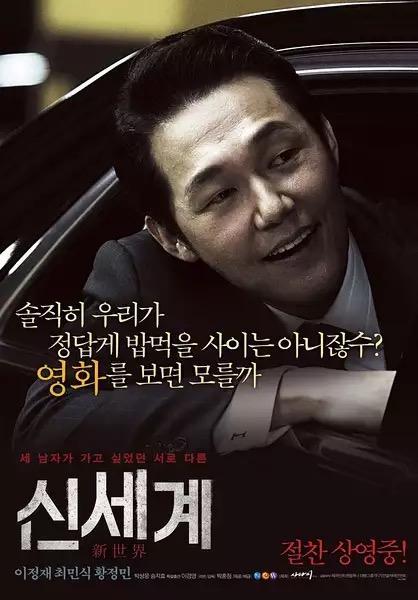 黑幫片典範 韓國電影《新世界》 - 每日頭條