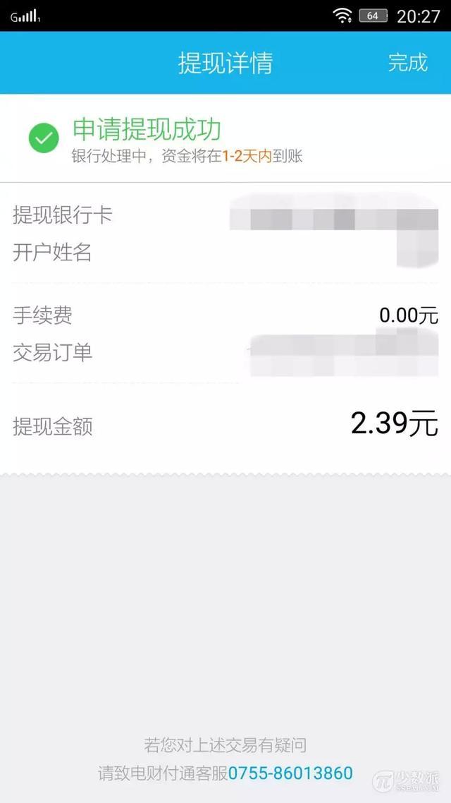 錢進兜才是自己的:QQ 微信微博紅包提現教程 - 每日頭條