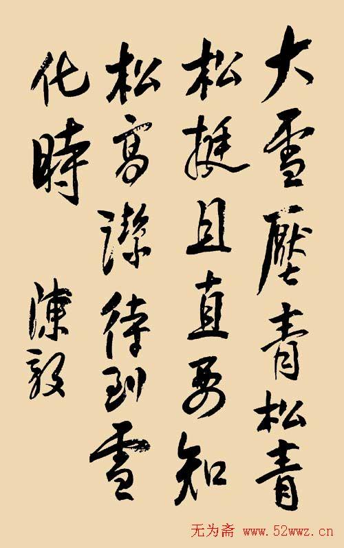 陳毅書法手跡欣賞 - 每日頭條
