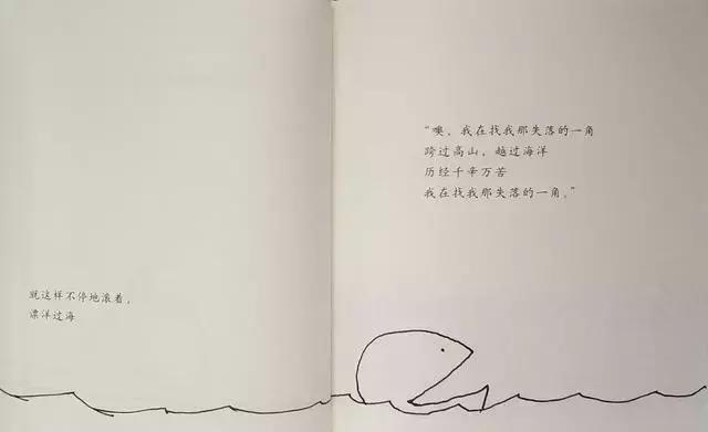 暖媽推薦丨經典兒童繪本《失落的一角》不完整的人生一樣精彩 - 每日頭條