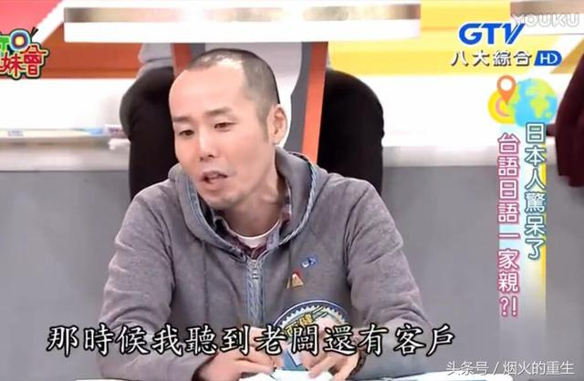 日本人節目裡說臺灣話裡面有日語 其實是中國傳過去的 - 每日頭條
