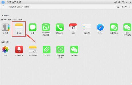 蘋果手機備忘錄丟失怎麼恢復?iPhone備忘錄恢複方法 - 每日頭條