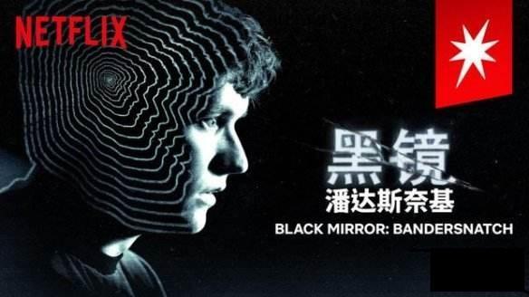 黑鏡:潘達斯奈基|迷人的控制和一臉懵逼的你 - 每日頭條
