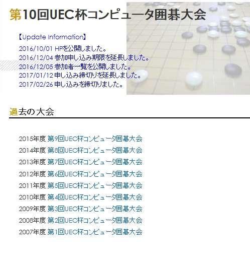 世界圍棋AI大賽。絕藝既出。誰與爭鋒? - 每日頭條