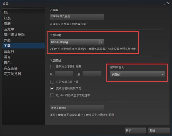 【steam實用技巧】有效提升Steam下載速度 & 更換Steam下載伺服器 - 每日頭條