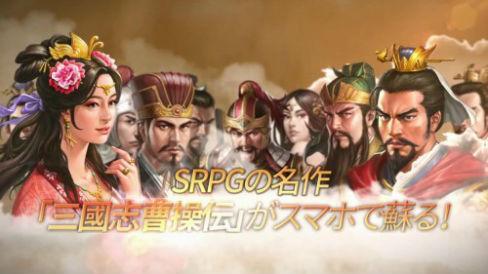 經典SRPG玩法《三國志曹操傳》即將上線 - 每日頭條