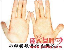 小拇指短的人的性格特點 - 每日頭條