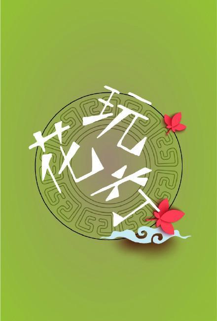 字體設計:中國風中秋節字體 - 每日頭條