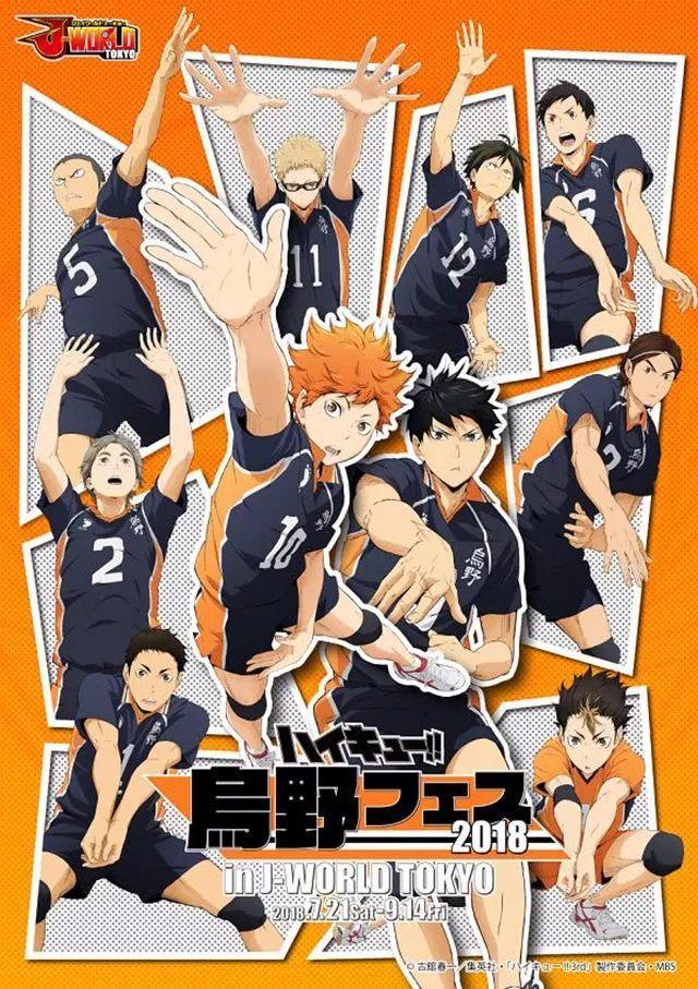 「動漫資訊」《排球少年》與J-WORLD TOKYO新聯動決定 - 每日頭條
