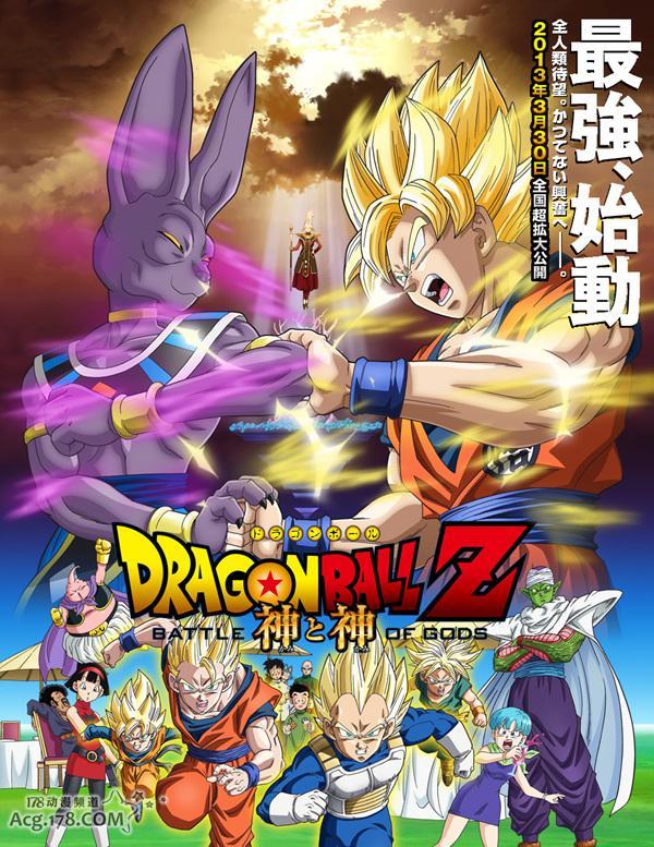 劇場版動畫「龍珠Z 神與神」上映首周票房6億8400萬 - 每日頭條