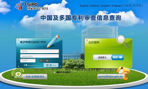 中國專利查詢系統入口 - 每日頭條