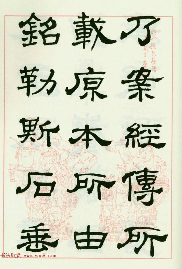 來楚生隸書臨西嶽華山廟碑 欣賞 - 每日頭條