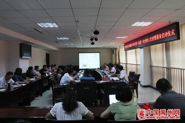 禹州華夏未名健康產業基金第一屆第一次合伙人會議暨基金啟動儀式 - 每日頭條