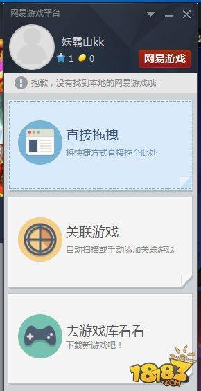 網易陰陽師電腦版下載教程 支持iOS用戶 - 每日頭條