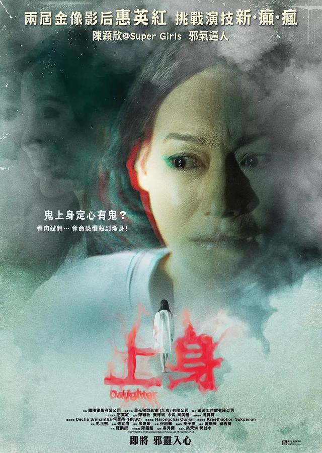 為什麼香港恐怖片會沒落?看看香港這幾年的鬼片就知道了! - 每日頭條