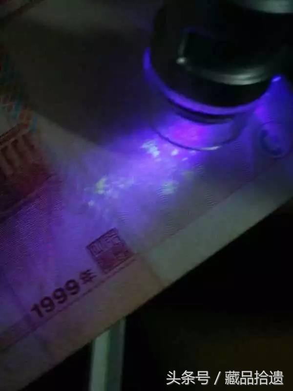 紫光燈下出現奇葩螢光圖案的人民幣會是錯幣麼? - 每日頭條