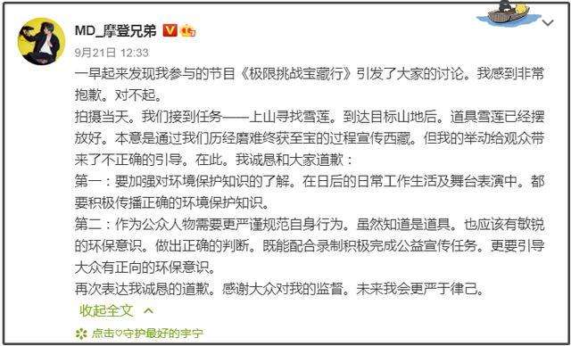 深扒《極挑》雪蓮風波:劉宇寧被「打臉」,節目組欲蓋彌彰 - 每日頭條