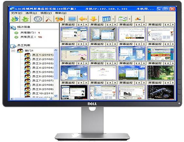 公司區域網電腦監控軟體:幫你管理員工每天上班的動向 - 每日頭條