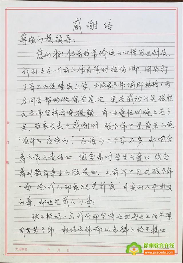 鼓樓小學收到家長感謝信 - 每日頭條