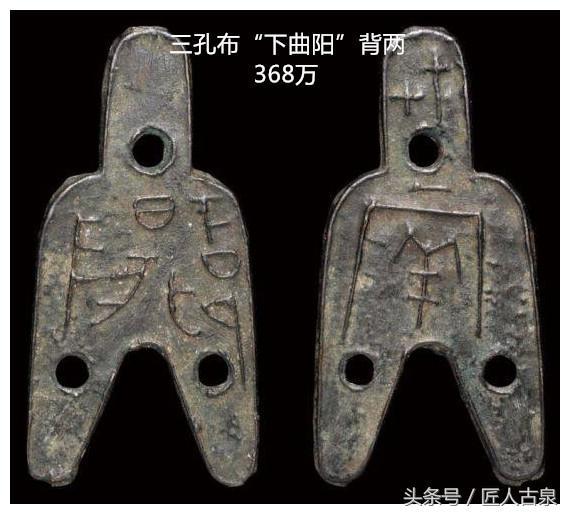 古錢幣 50名珍之(三孔布) - 每日頭條