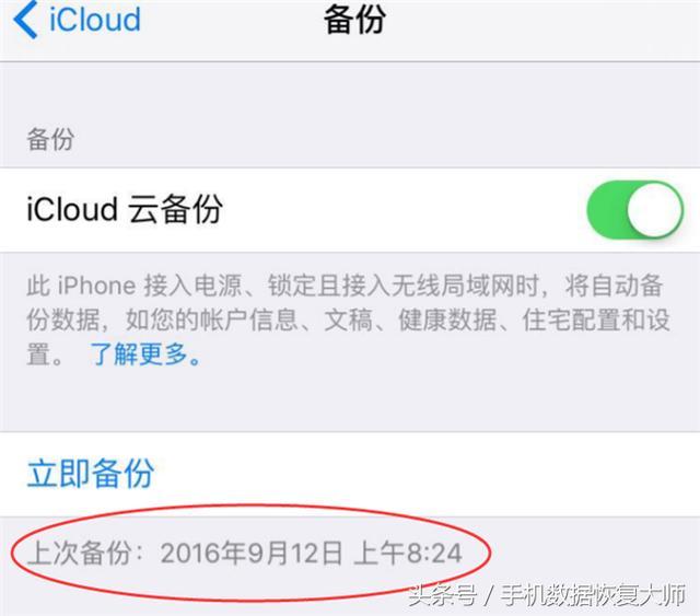 iPhone通訊錄不小心刪除了如何恢復?最全恢複方法! - 每日頭條