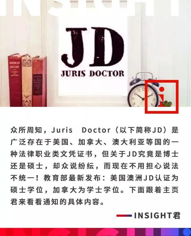 注意!以後從國外讀完JD回國。將統一被教育部認證為「職業法律文憑」.... - 每日頭條