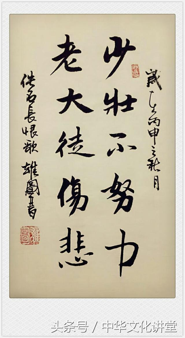 最經典勵志詩句20句~吳雨謙(雄圖)書法欣賞~ - 每日頭條