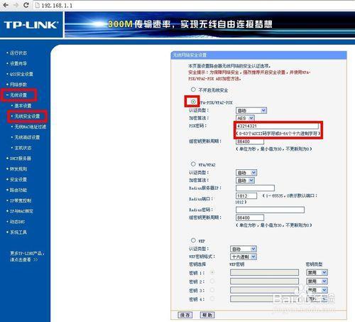 怎麼修改wifi密碼? - 每日頭條