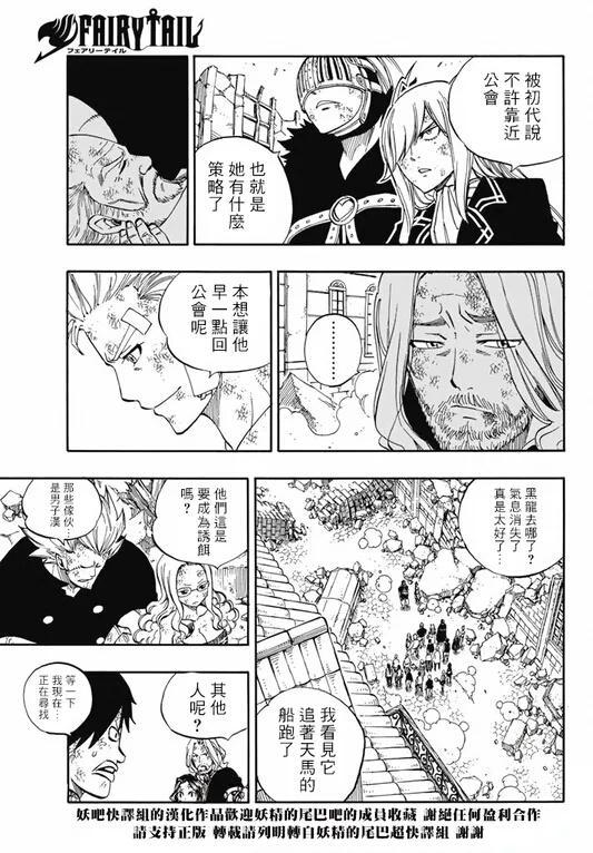 漫畫~妖精的尾巴~最新第533話《白魔導師傑爾夫》 - 每日頭條