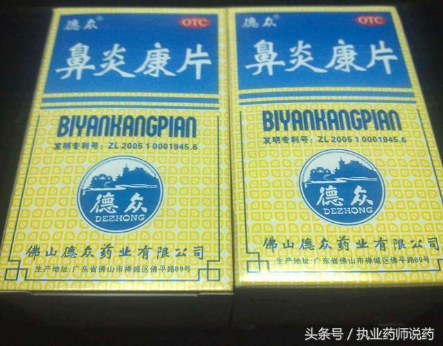 10種鼻炎常用的藥。過敏性鼻炎。鼻竇炎。收藏好。可少去醫院 - 每日頭條