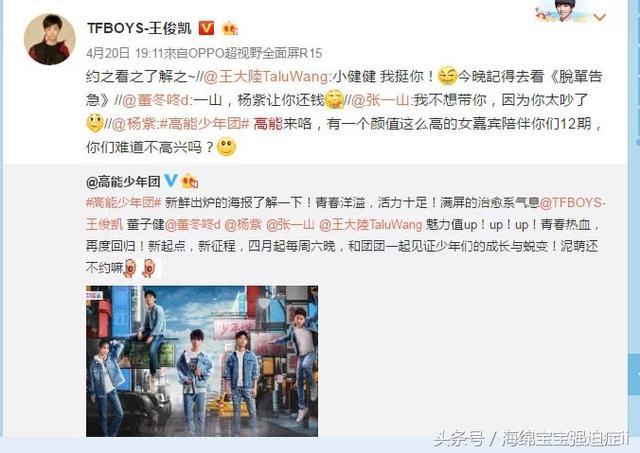 《中餐廳》延播,從王俊凱的微博,暴露了他對兩家衛視的態度差別 - 每日頭條