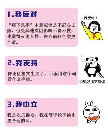 「痛」下殺手!這個所有人都誤解的漢字。今天我們還他清白 - 每日頭條