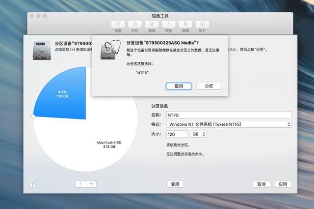如何在macOS下調整磁碟分區大小 - 每日頭條