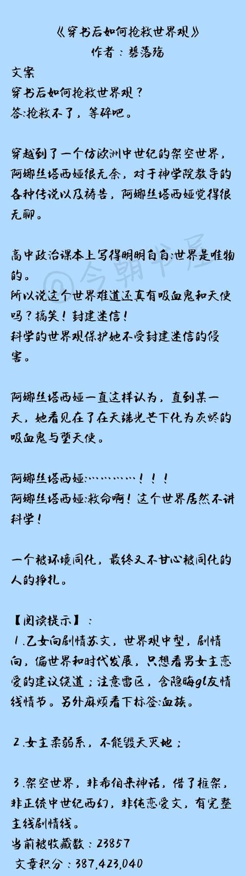 「晉江完結金榜」之玄幻言情推文篇 男女主另類反差萌~ - 每日頭條