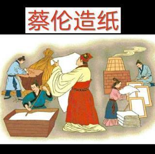 靠女人活在宮中的蔡倫。雖革新了造紙術。但被後人唾罵 - 每日頭條