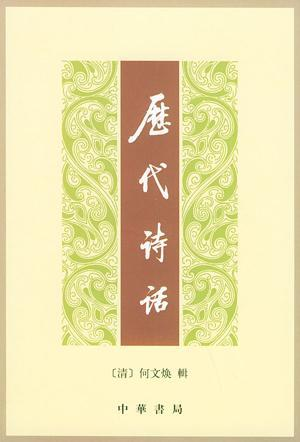中國古代特有的「詩話」 - 每日頭條