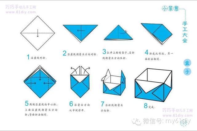 10款紙盒摺紙方法 - 每日頭條