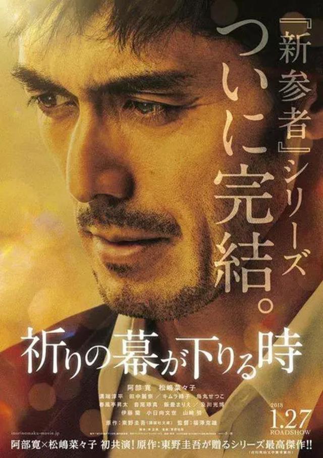 東野圭吾的小說改編電影,主角是個人情味滿滿的警察 - 每日頭條