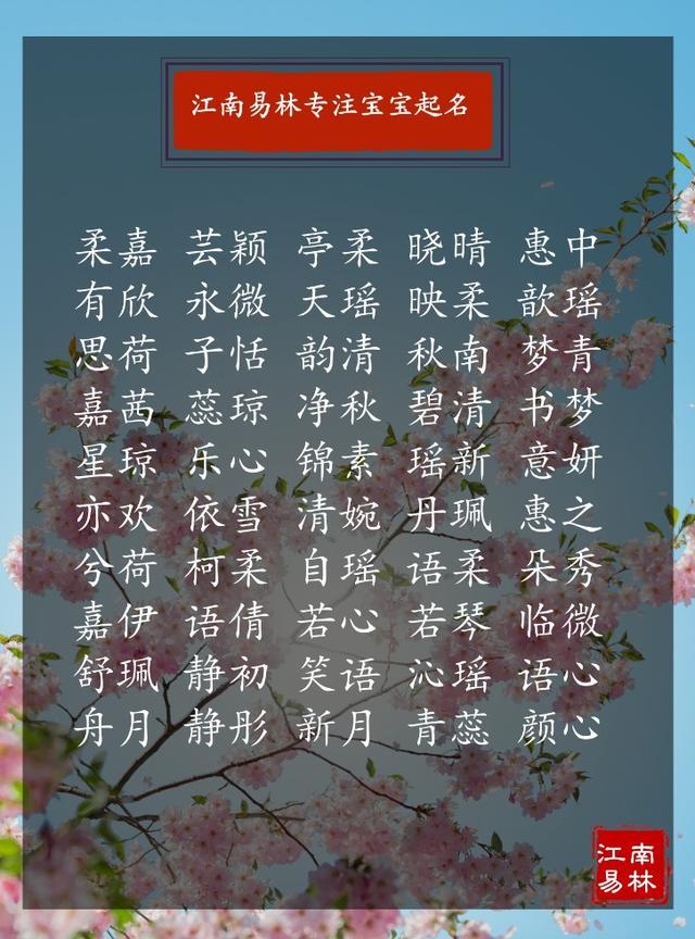 唐詩宋詞精選起名:400個出自詩詞中的女孩名。個個清潤雋永 - 每日頭條